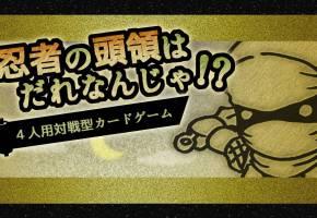 [忍者の頭領はだれなんじゃ!?]