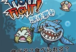 [Fish Fight!]