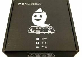 [心霊写真 Projection Card]