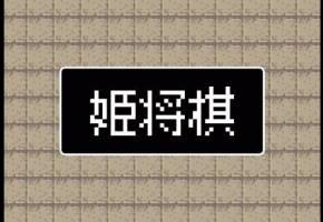 [姫将棋]