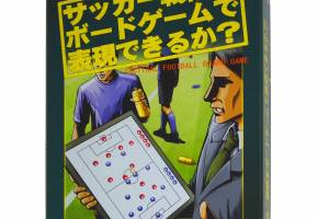 [サッカー戦術をボードゲームで表現できるか?]