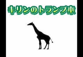 [キリンのトランプ本]