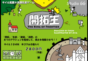 [開拓王 The King of Frontier]