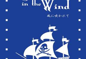 [Blowin' in the Wind~風に吹かれて~]