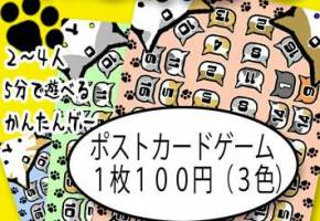 [【ポストカードゲーム】ねこあるき]