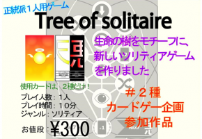 [Tree of solitaire]