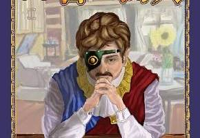 [片目の商人]