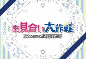 [お見合い大作戦 ~乙女たちの恋愛履歴書~]