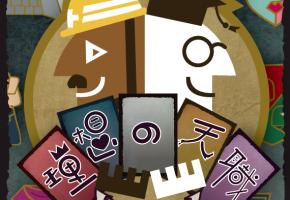[理想の天職ポーカー]