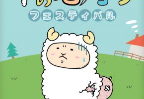 [羊の毛刈りフェスティバル 改訂版 (Ver.2)]