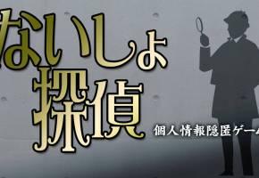 [ないしょ探偵]