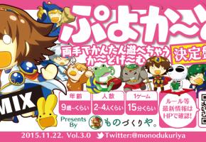 [ぷよぷよカードゲーム!ぷよか~ど決定盤!!REMIX]