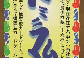 """[【F33-34】""""脱""""デッキ構築型カードゲーム『ドミニマムン』]"""