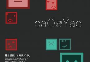 [caO Yac 〜かおやく〜]