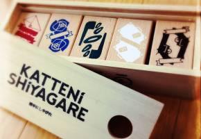 [勝手にしやがれ(Katteni Shiyagare)]