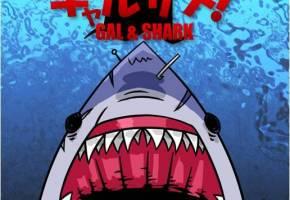 [ギャルサメ!-GAL & SHARK-]