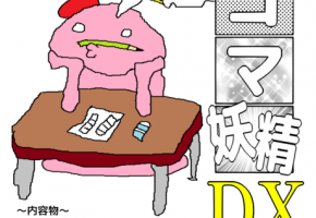 [4コマ妖精DX]