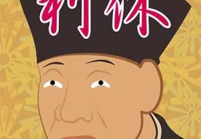 [ハイテンション利休]