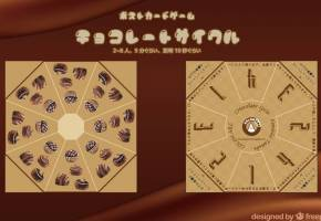 [チョコレートサイクル - Chocolate Cycle]