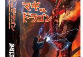 [マギ vs. ドラゴン]
