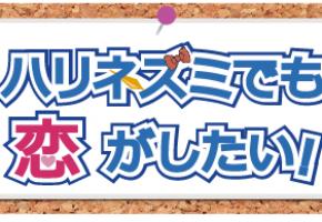 [ハリネズミでも恋がしたい!]