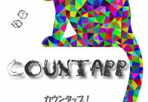 [COUNTAPP!(カウンタップ!)~夜の猫の国より~(第2版)]