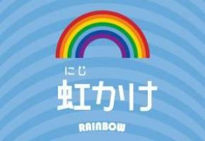 [虹かけ RAINBOW]