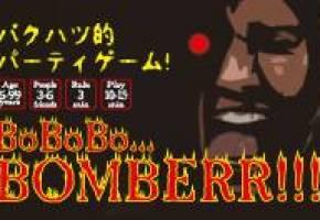 [ボボボボンバー!!!]