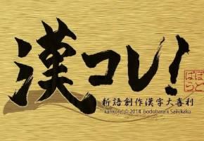[漢コレ!〜新語創作漢字大喜利〜]