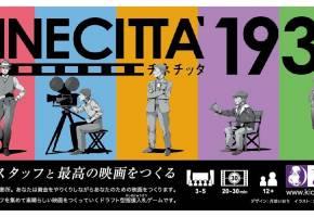 [Cinecitta1937(チネチッタ1937)]