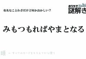 [おうちで謎解きキット~ウチナゾVpl.2~]