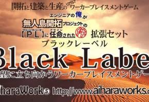 [エンジニアの俺が無人島開拓プロジェクトのPLに任命された件 Black Label]