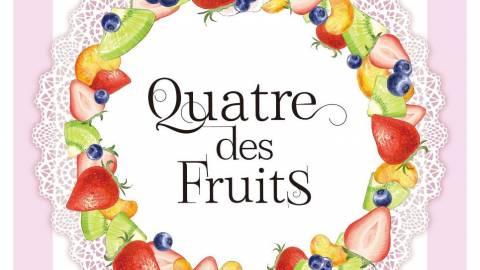 [【H081】新パッケージ版 Quatre des Fruits (キャトル デ フルーツ) ]
