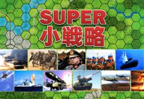 [SUPER小戦略]