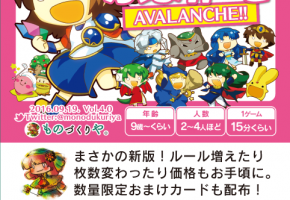 [ぷよぷよカードゲーム!ぷよか~どAVALANCHE!!]