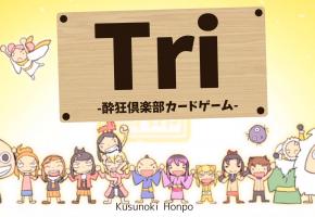 [Tri(トライ) -酔狂倶楽部カードゲーム-]
