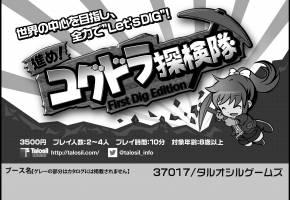[進め! ユグドラ探検隊-First Dig Edition-]