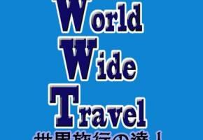 [World Wide Travel]