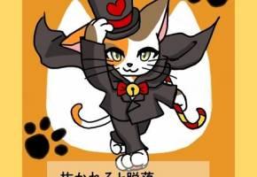[猫怪盗]