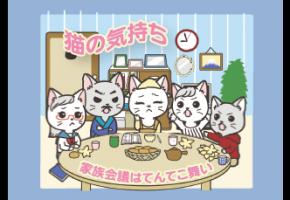 [猫の気持ち~家族会議はてんてこ舞い~]