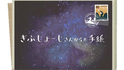 [[2016秋新作]謎解き封筒「ぎふじょーじさんからの手紙」]