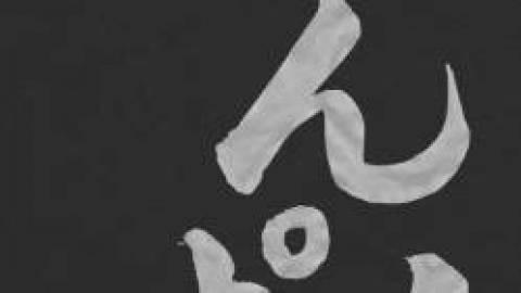 [ぺんぱ!(MNP#1)]