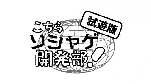 [こちら、ソシャゲ開発部!(試遊版)]