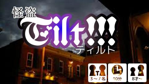 [怪盗Tilt!!!~7つの秘宝~]