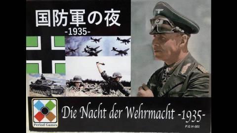 [国防軍の夜-1935-]