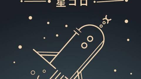 [星コロ【16A】]