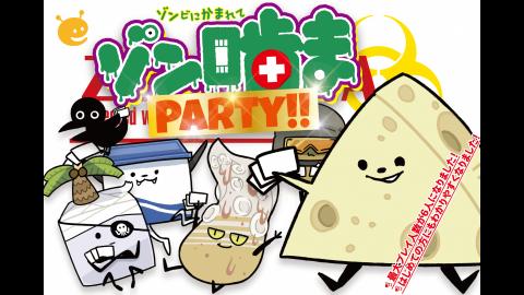 [ゾン噛まパーティー!!]
