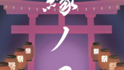 [縁ノ日]
