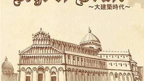 [エイジオブクラフト~大建築時代~(※最終生産分)]