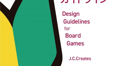 [ボードゲームデザインガイドライン(書籍)]